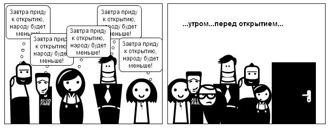 Как обмануть очередь - придти раньше пока никого нет)